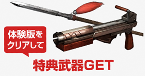 File:Demo Weapon Set (DWEKD DLC).png
