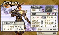 Swchr2nd-weeklysengoku-27weapon