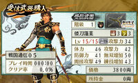 Swchr2nd-weeklysengoku-05weapon