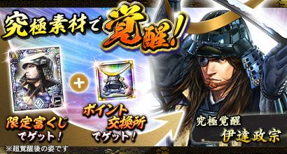 File:Masamune6-100manninnobuambit.jpg
