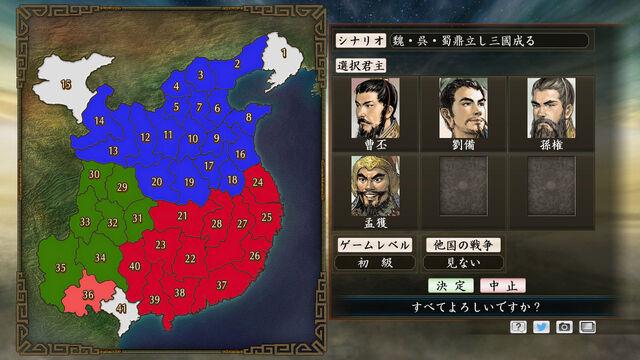 File:Scenario 4-2 (ROTKT DLC).jpg