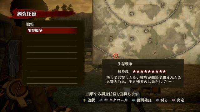 File:Stage Screenshot 9 (AOT DLC).jpg