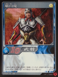 Yan Baihu (DW5 TCG)