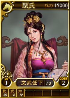 File:Zhenshi-online-rotk12.jpg