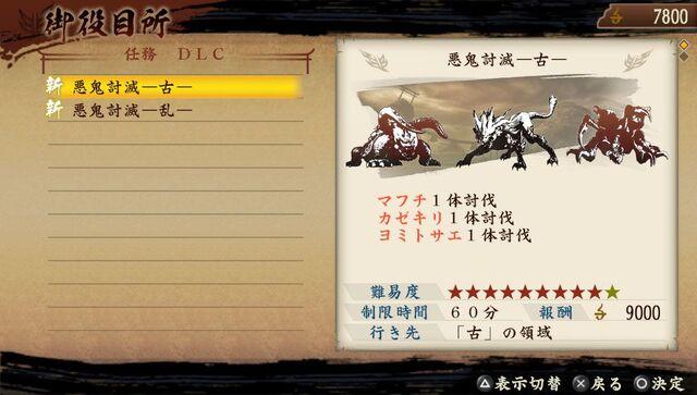 File:Mission 8 Set 1 (TKD DLC).jpg