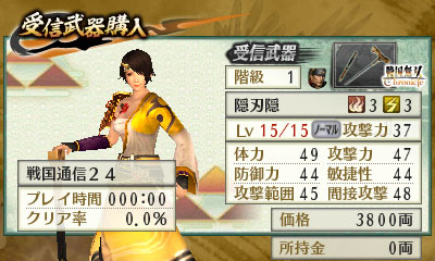 File:Swchr2nd-weeklysengoku-24weapon.jpg