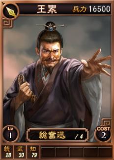 File:Wanglei-online-rotk12.jpg