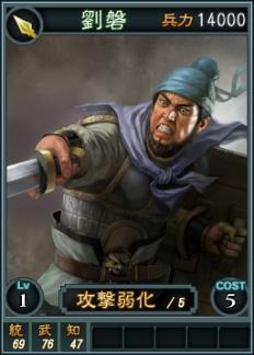 File:Liupan-online-rotk12.jpg