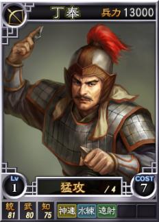File:Dingfeng-online-rotk12.jpg
