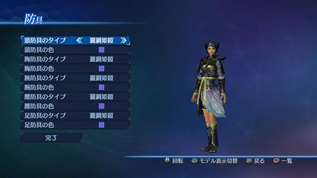 File:Female Costume 7 (DW8E DLC).jpg