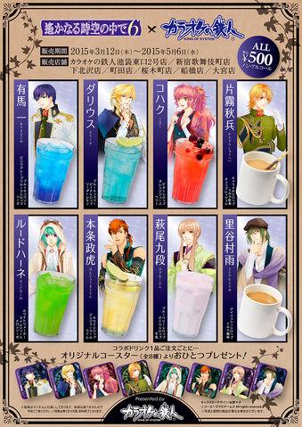 File:Haruka6-karetsukaroke-drinkmenu.jpg