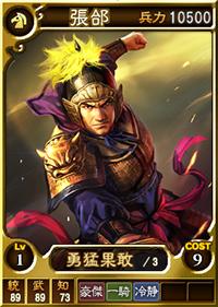 File:Zhang He 3 (ROTK12TB).jpg