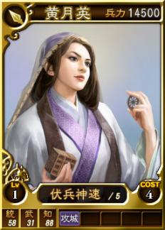 File:Yueying-online-rotk12.jpg