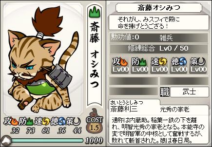 File:Toshimitsu Saito (SC).png