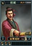 Huanfan-online-rotk12pk