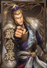 Yan Baihu (DWB)