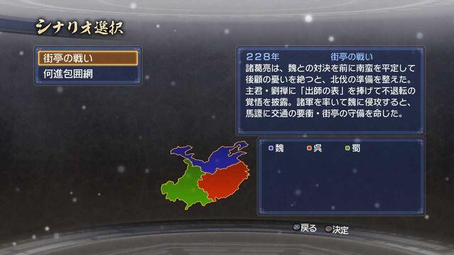 File:Scenario Set 12A (DW7E DLC).jpg