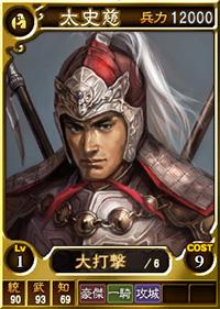 File:Taishi Ci Card (ROTK12TB).jpg