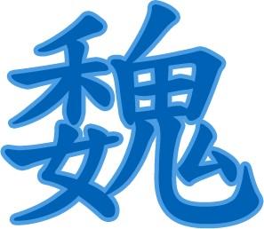 File:Wei symbol.jpg