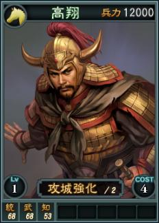 File:Gaoxiang-online-rotk12.jpg