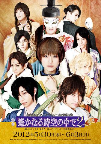 File:Haruka2-theatrical-saien.jpg