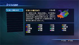 File:Scenario Set 5-1 (DW8E DLC).jpg
