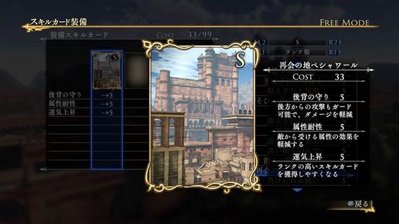 File:Skill Card 93 (AWL DLC).jpg