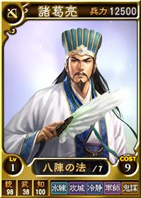 File:Zhuge Liang 3 (ROTK12TB).jpg