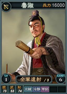 File:Lushu-online-rotk12pk.jpg
