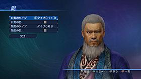 File:Facial Hair 1 (DW8E DLC).jpg