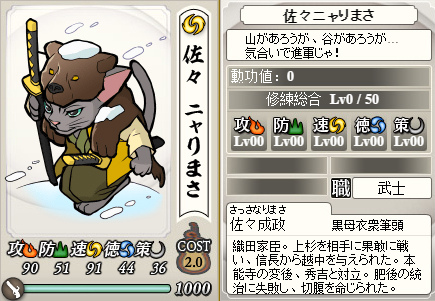 File:Narimasa-nobunyagayabou.jpg