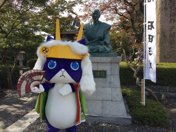 File:Mitsunari-nobunyagamascot.jpg