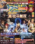 Famitsu Magazine Cover (FNS2)