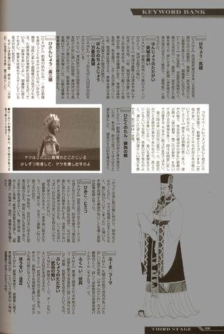 File:Mei-sanniang-dictionaryentry.jpg