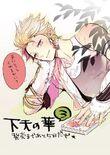 Hideyoshi-getenhanacomic-countdown