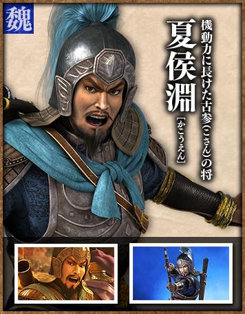 File:Xiahou Yuan (CR-ROTK).jpg