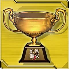 File:Dynasty Warriors - Gundam 3 Trophy 5.png