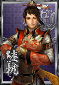 Lu Kang (DWB)