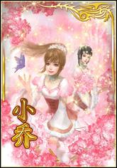 Xiaoqiao 3 (DWB)