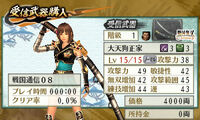 Swchr2nd-weeklysengoku-08weapon