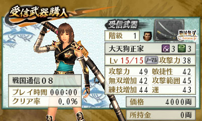File:Swchr2nd-weeklysengoku-08weapon.jpg