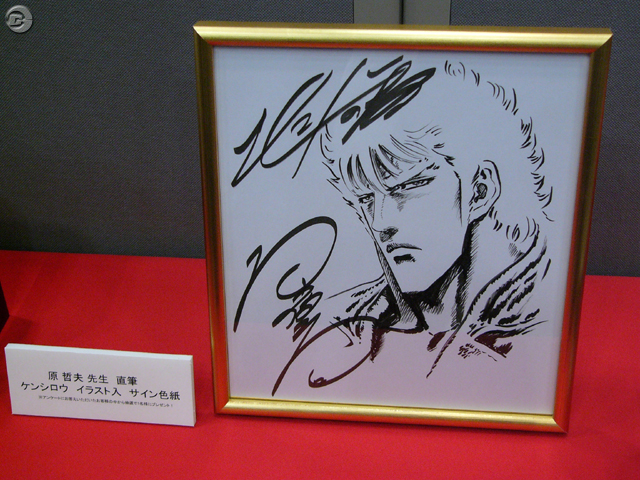File:Kenshiro-harasigned.jpg