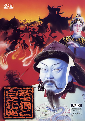 File:Genghis Khan Original Cover.png