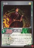 Yu Fan (DW5 TCG)