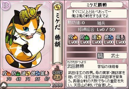 File:Katsuyori-nobunyagayabou.jpeg