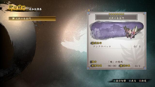 File:Mission 6 Set 1 (TKD2 DLC).jpg