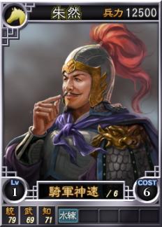 File:Zhuran-online-rotk12.jpg