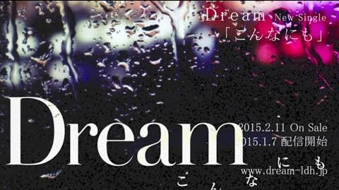 Dream - Konna ni mo (Lyric Video)