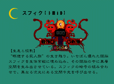 File:Sufiku.png