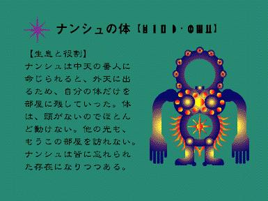 File:Bodyofnanshu.png